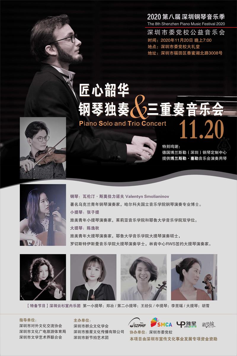 2020-11-20_钢琴独奏与三重奏音乐会(党校)-网.jpg