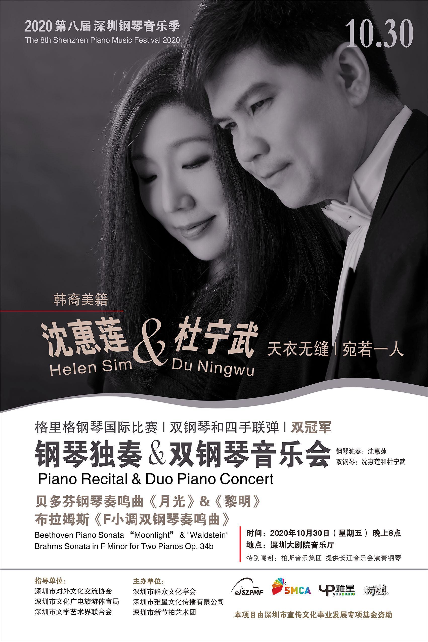 10月30日_沈惠莲和杜宁武双钢琴音乐会-small.jpg