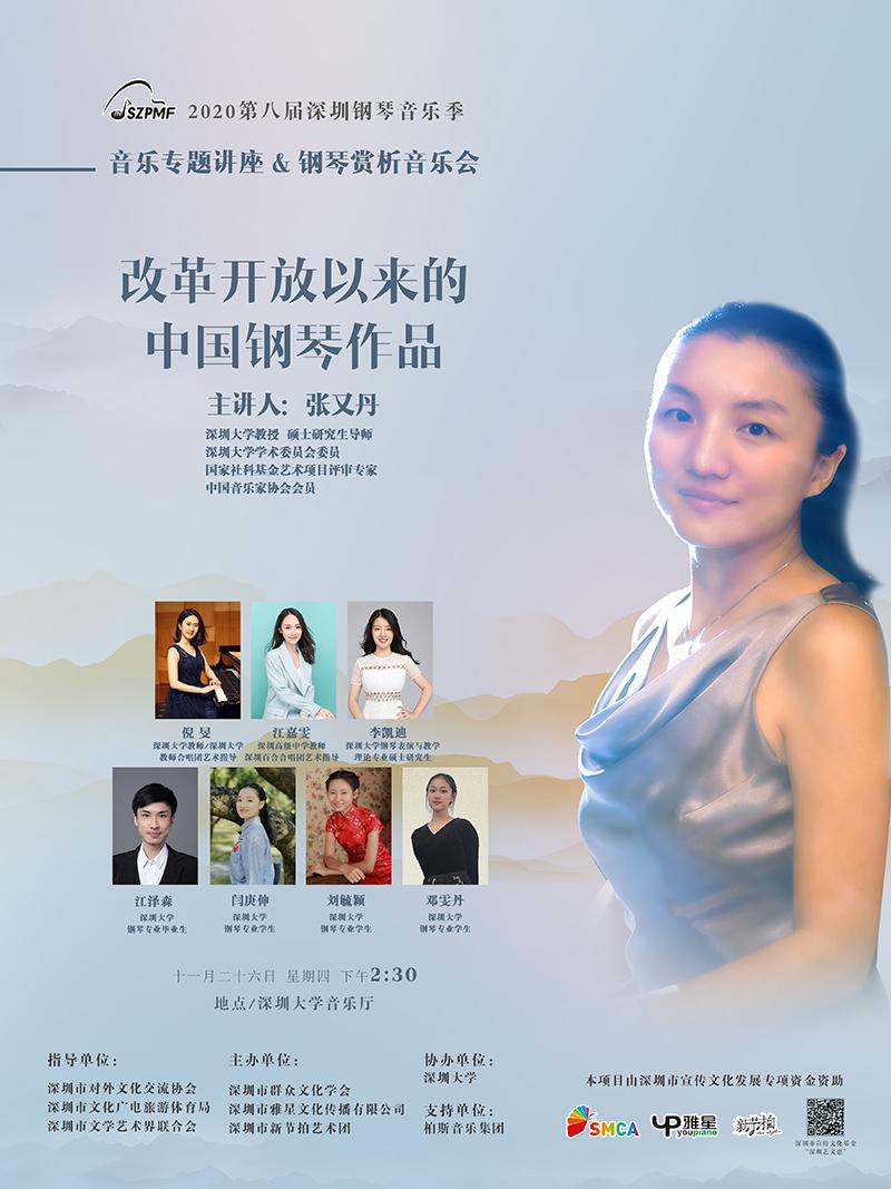 2020-11-26 音乐链接 &app赏析西甲--《改革开放以来的中国app作品》.jpg