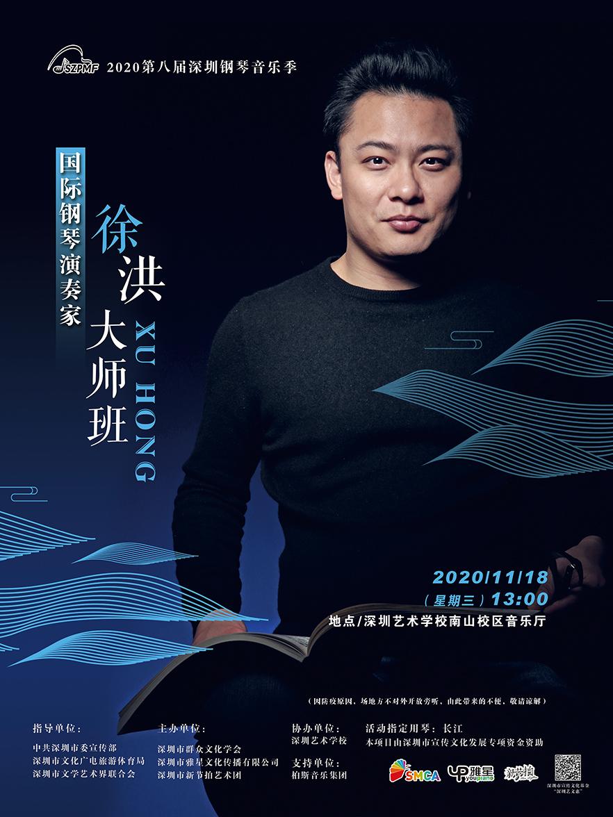 2020-11-18_徐洪大师班.jpg