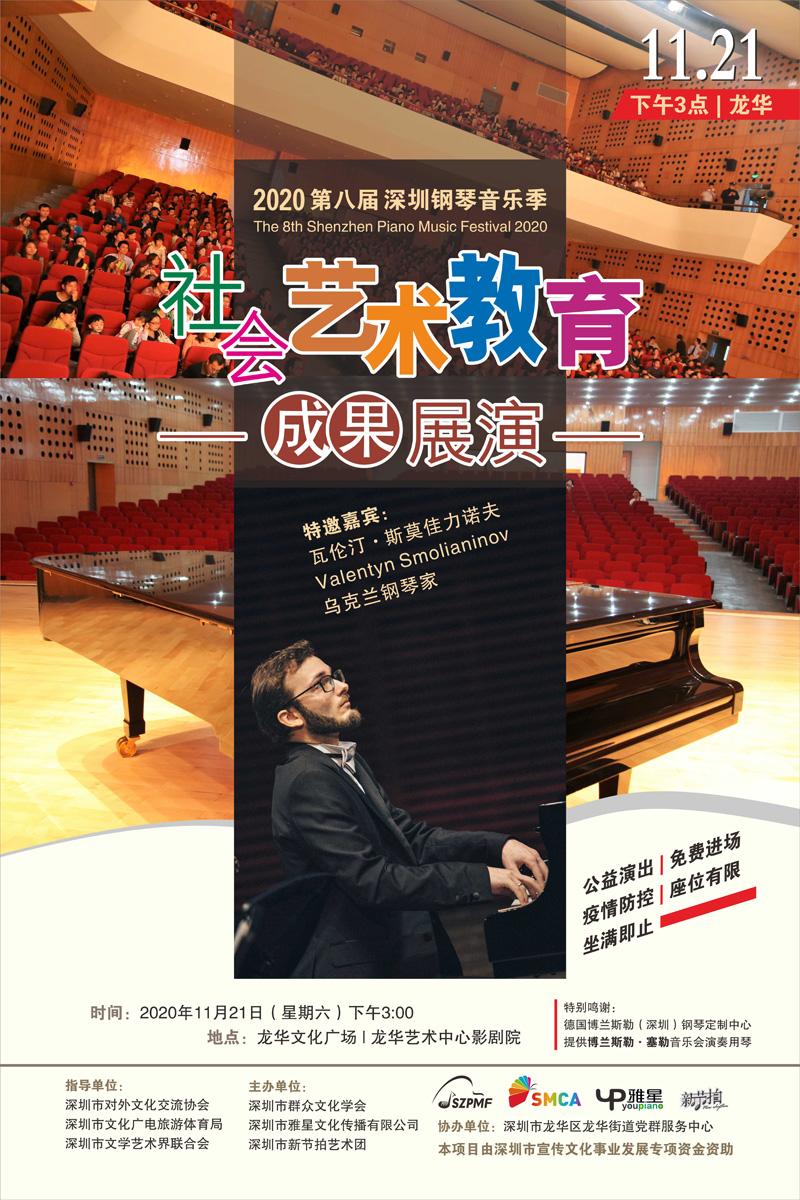 2020-11-21 社会艺术教育链接公益体育-网.jpg