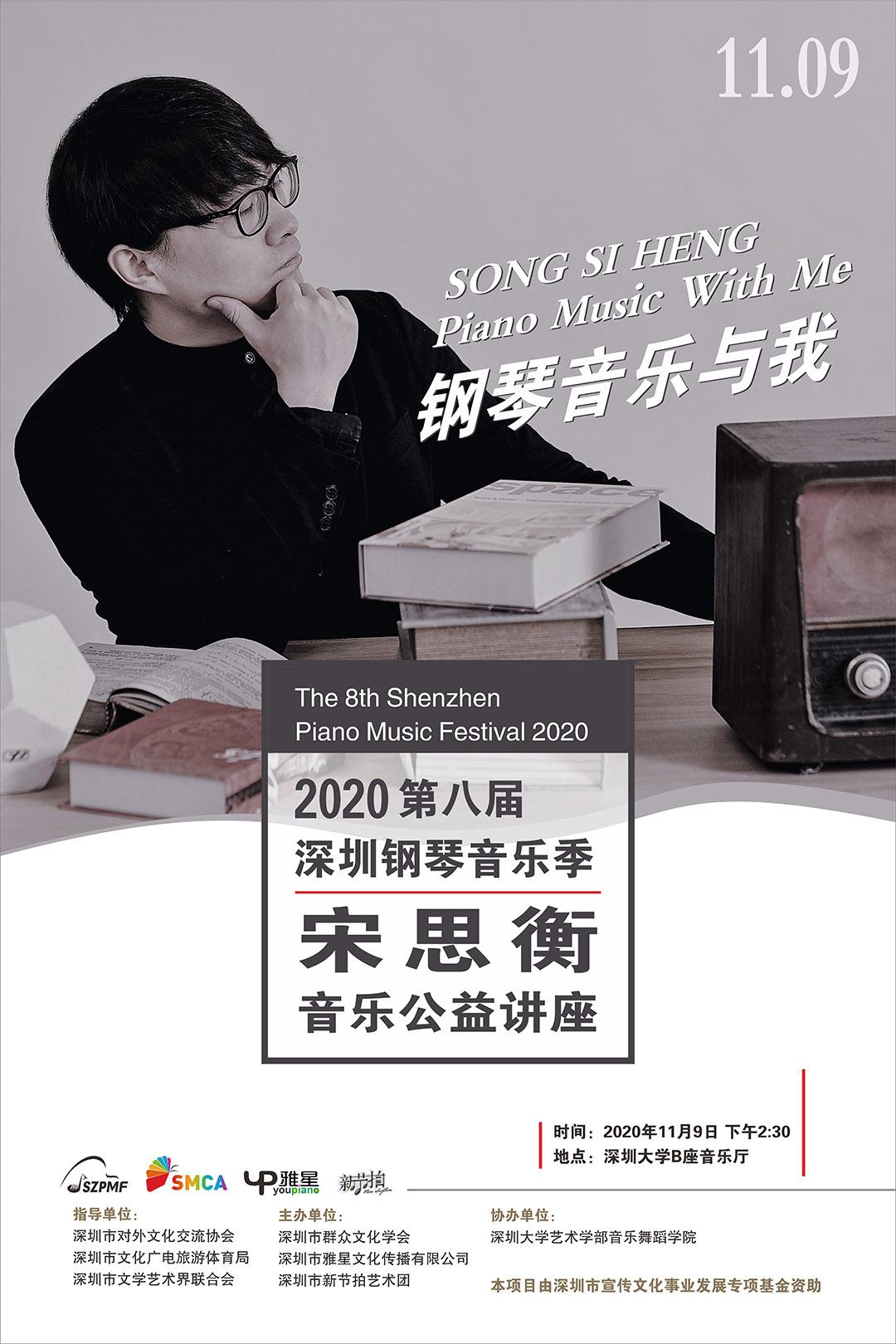 2020-11-09_宋思衡音乐公益讲座(深圳大学音乐厅)副本.jpg